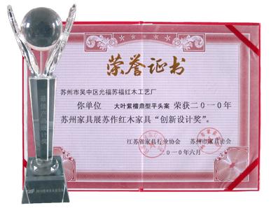 """紫檀鼎形平头案""""荣获二0一0年苏州家具展苏作红木家具""""创新设计奖"""""""